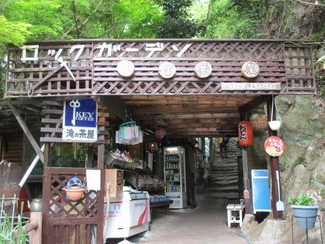 六甲山2012春(その1 芦屋川駅~風吹岩編) 高座の滝まで12