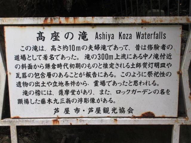 六甲山2012春(その1 芦屋川駅~風吹岩編) 高座の滝2