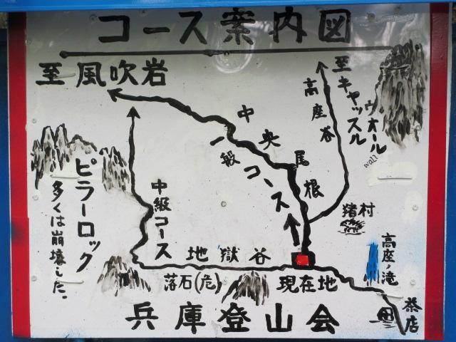 六甲山2012春(その1 芦屋川駅~風吹岩編) ロックガーデン2
