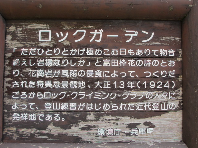 六甲山2012春(その1 芦屋川駅~風吹岩編) ロックガーデン11