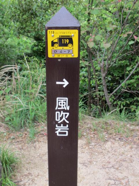 六甲山2012春(その1 芦屋川駅~風吹岩編) 風吹岩まで