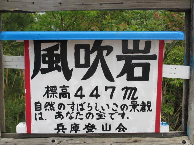 六甲山2012春(その1 芦屋川駅~風吹岩編) 風吹岩2