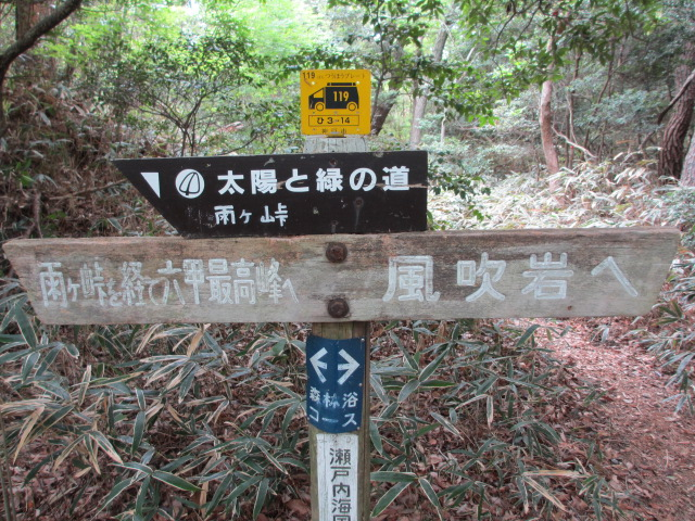 六甲山2012春(その2 風吹岩 ~最高峰編) 雨ケ峠まで7