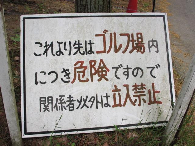六甲山2012春(その2 風吹岩 ~最高峰編) 雨ケ峠まで13