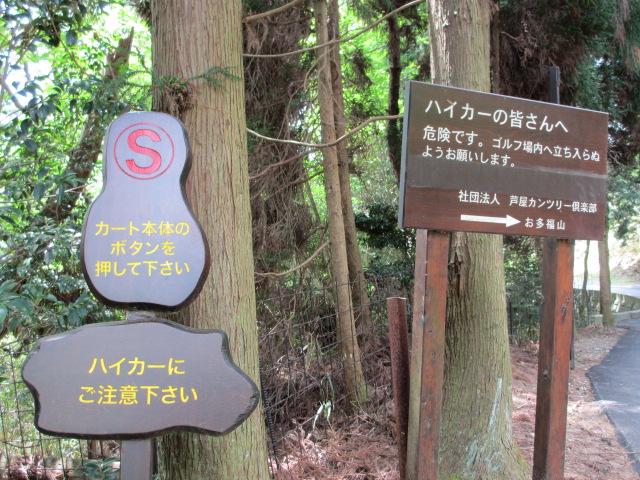 六甲山2012春(その2 風吹岩 ~最高峰編) 雨ケ峠まで16