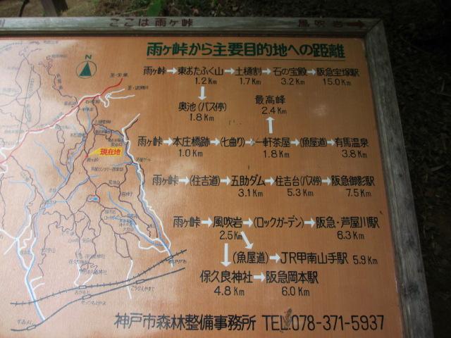 六甲山2012春(その2 風吹岩 ~最高峰編) 雨ケ峠2