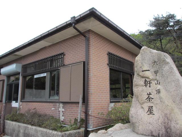 六甲山2012春(その2 風吹岩 ~最高峰編) 一軒茶屋2