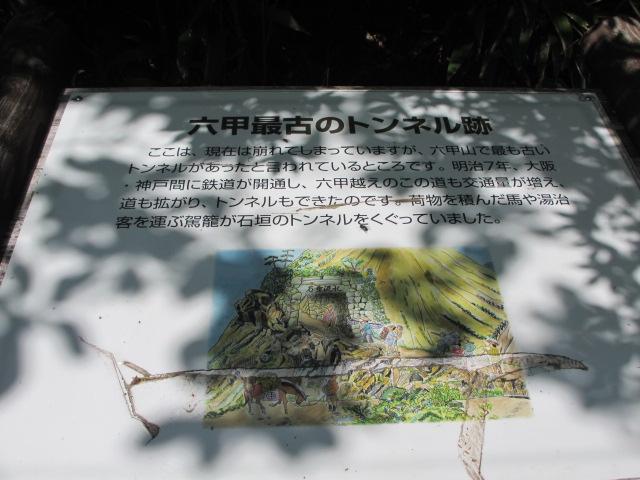 六甲山2012春(その3 最高峰~有馬温泉編) 有馬稲荷神社近道まで12