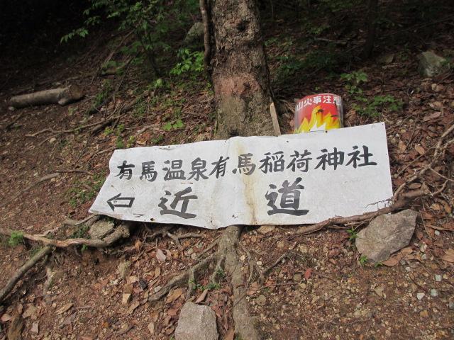 六甲山2012春(その3 最高峰~有馬温泉編) 有馬稲荷神社まで