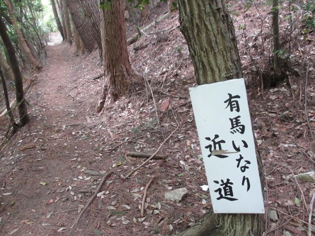 六甲山2012春(その3 最高峰~有馬温泉編) 有馬稲荷神社まで3