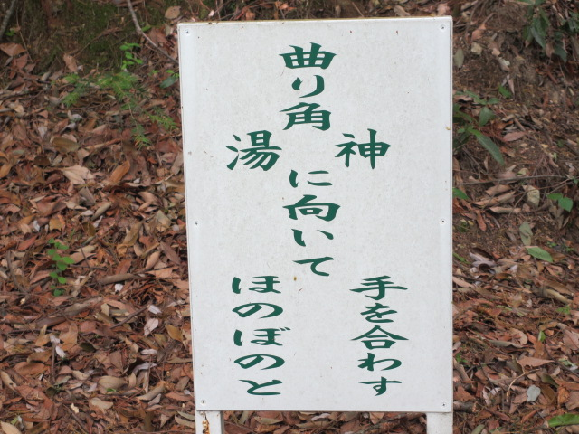 六甲山2012春(その3 最高峰~有馬温泉編) 有馬稲荷神社まで6