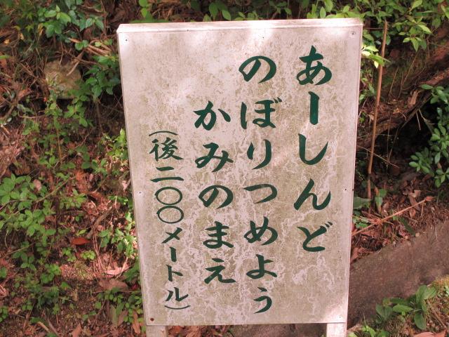 六甲山2012春(その3 最高峰~有馬温泉編) 有馬稲荷神社まで7