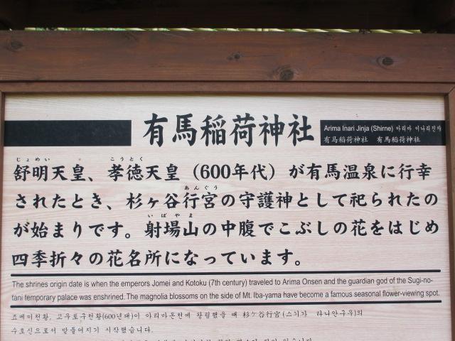 六甲山2012春(その3 最高峰~有馬温泉編) 有馬稲荷神社まで12