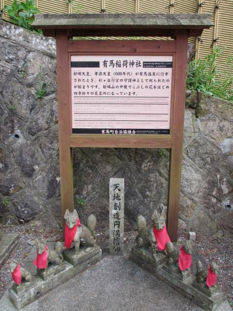 六甲山2012春(その3 最高峰~有馬温泉編) 有馬稲荷神社まで11