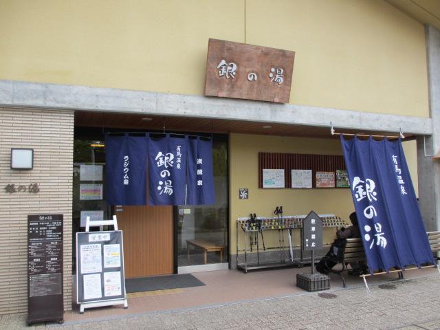 六甲山2012春(その3 最高峰~有馬温泉編) 銀の湯