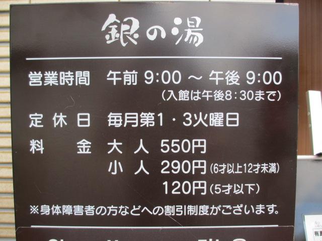 六甲山2012春(その3 最高峰~有馬温泉編) 銀の湯2