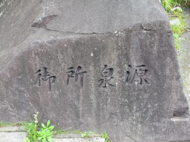 六甲山2012春(その3 最高峰~有馬温泉編) 御所泉源