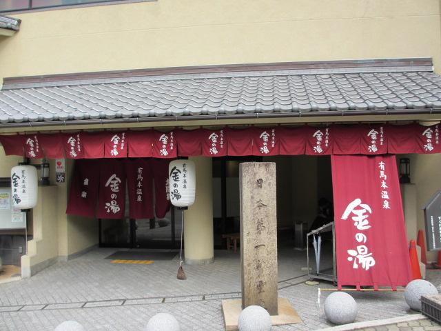 六甲山2012春(その3 最高峰~有馬温泉編) 金の湯
