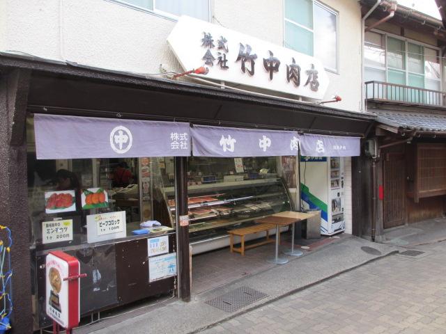 六甲山2012春(その3 最高峰~有馬温泉編) 竹中肉店