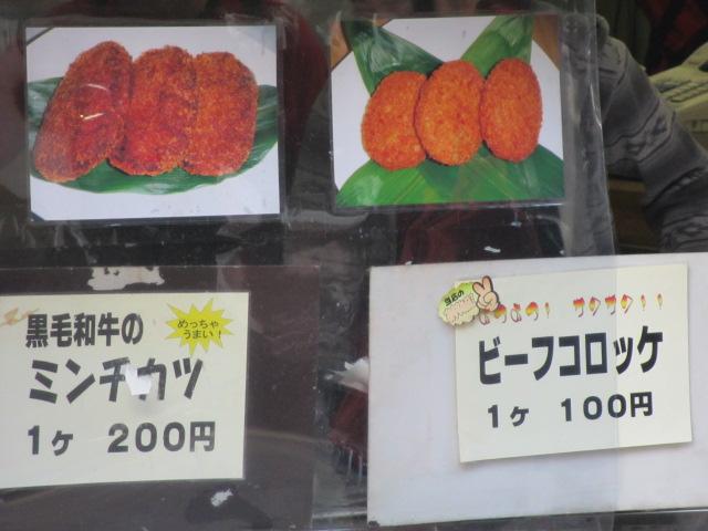 六甲山2012春(その3 最高峰~有馬温泉編) 竹中肉店2