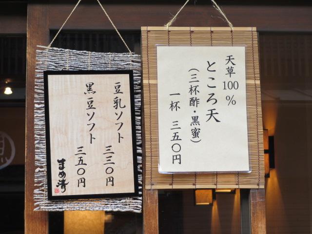 六甲山2012春(その3 最高峰~有馬温泉編) とうふ まめ清2