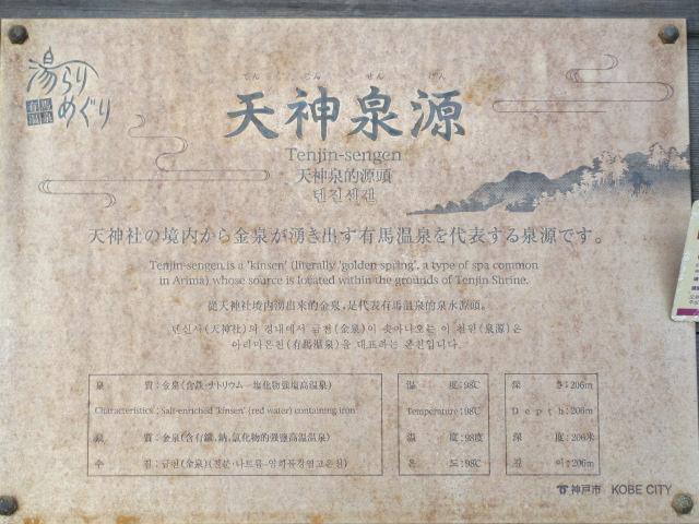 六甲山2012春(その3 最高峰~有馬温泉編) 天神泉源2