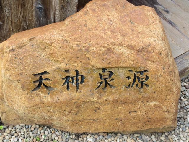 六甲山2012春(その3 最高峰~有馬温泉編) 天神泉源3