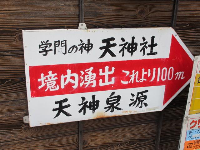 六甲山2012春(その3 最高峰~有馬温泉編) 有馬温泉街3