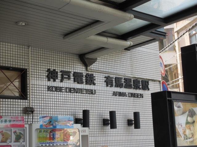六甲山2012春(その3 最高峰~有馬温泉編) 神戸電鉄 有馬温泉駅