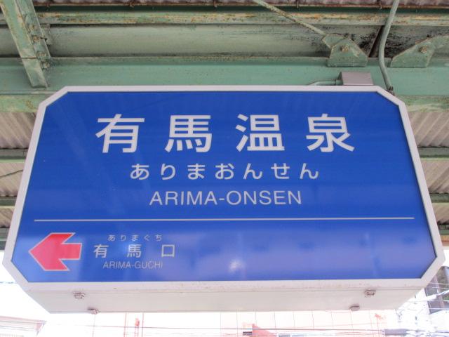 六甲山2012春(その3 最高峰~有馬温泉編) 神戸電鉄 有馬温泉駅2