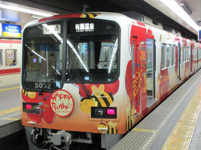 六甲山2012春(その3 最高峰~有馬温泉編) 神戸電鉄 有馬温泉駅4