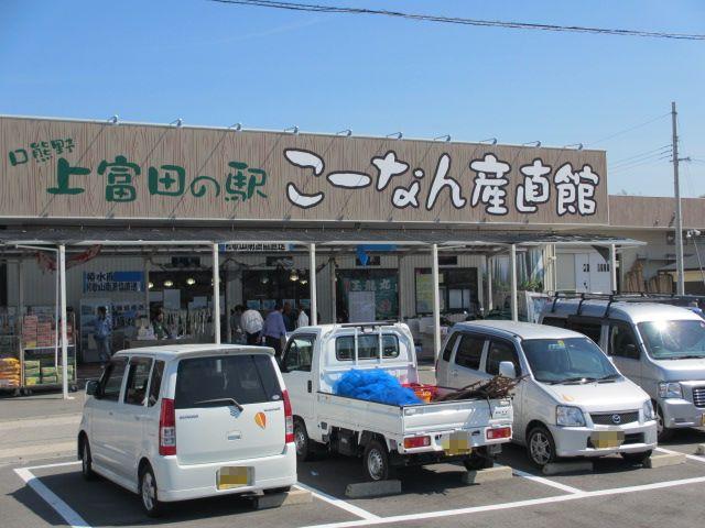 熊野三山まとめ 口熊野 上富田の駅 こーなん産直館