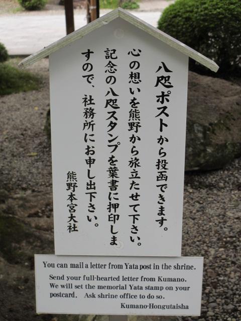 熊野本宮大社 八咫ポスト2