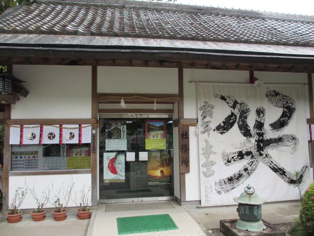 熊野本宮大社 社務所