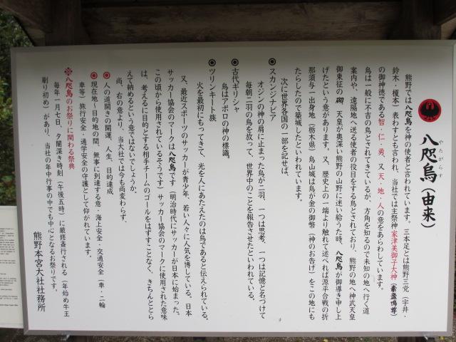 熊野本宮大社 八咫烏の説明