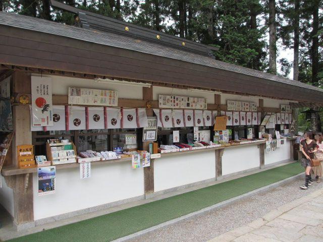 熊野本宮大社 札所