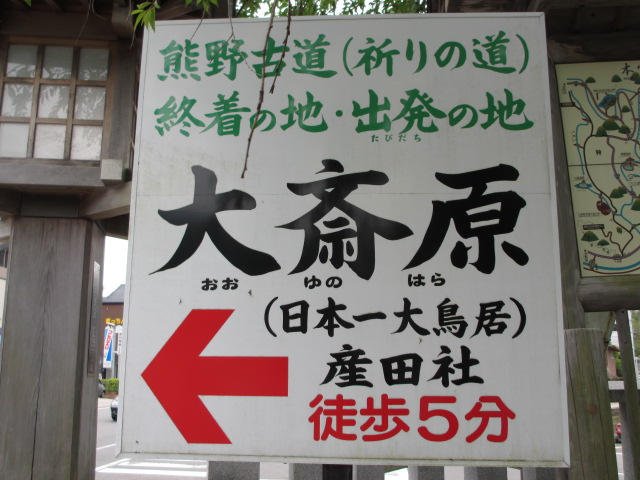 熊野本宮大社~大斎原