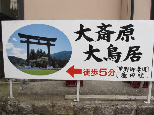 熊野本宮大社~大斎原2