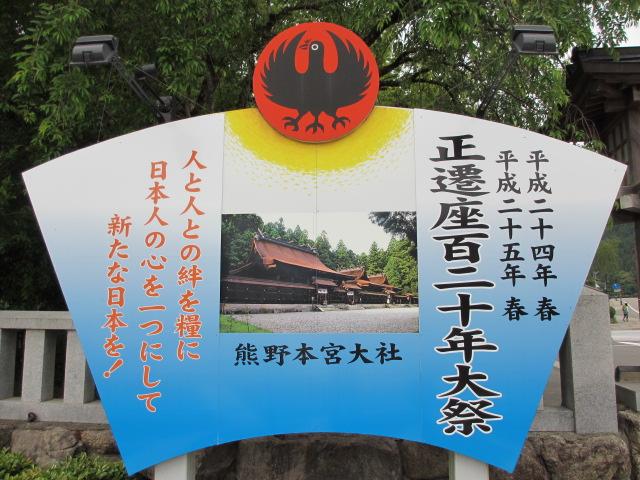熊野本宮大社18