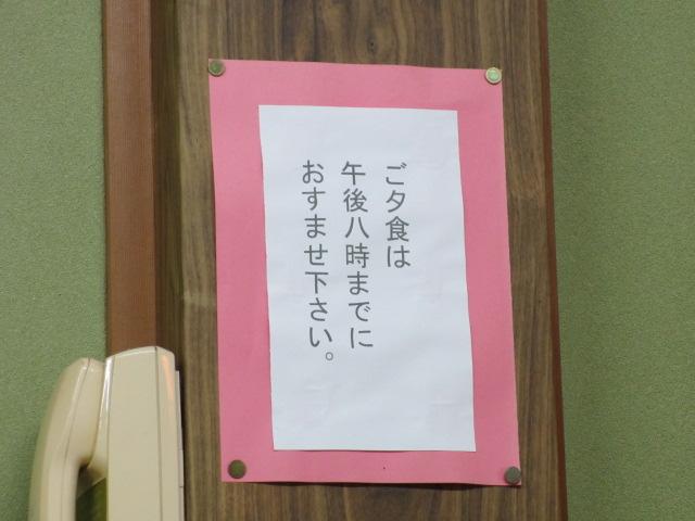 温泉民宿こぶち 夕食2