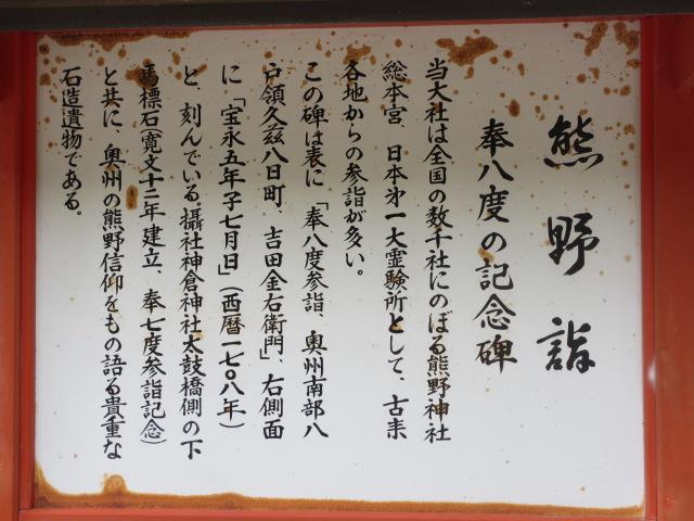 熊野速玉大社 奉八度の記念碑3