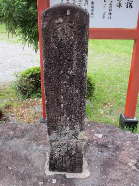 熊野速玉大社 奉八度の記念碑