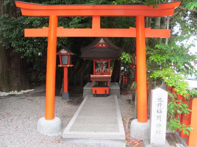 熊野速玉大社 熊野稲荷神社