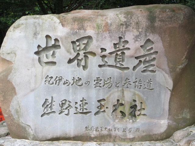 熊野速玉大社 世界遺産