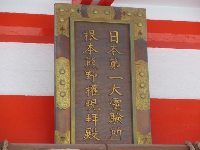 熊野速玉大社 拝殿2