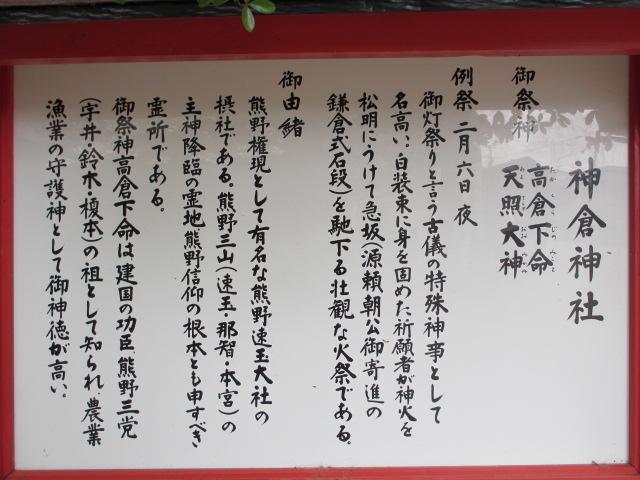 神倉神社 説明3