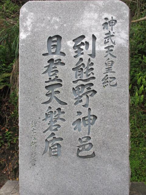 神倉神社 天磐盾2