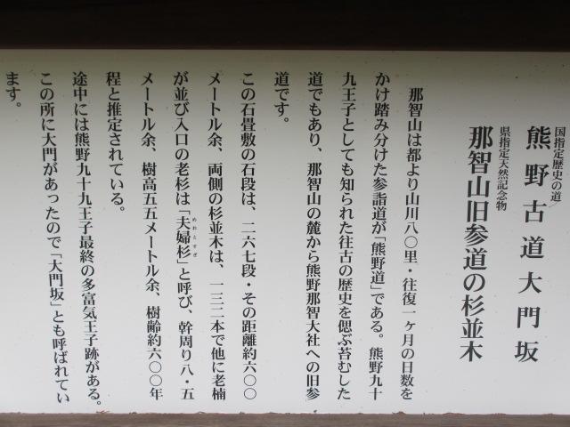 大門坂39