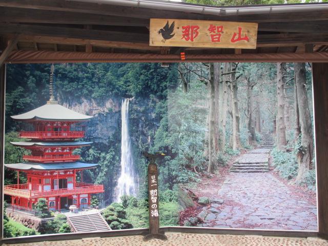 大門坂終点~熊野那智大社入口9