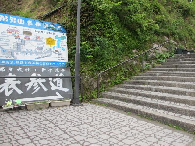 大門坂終点~熊野那智大社入口13